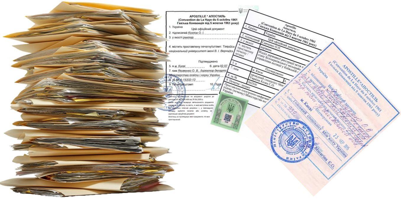 Фото Апостиль в Министерстве образования Украины 1