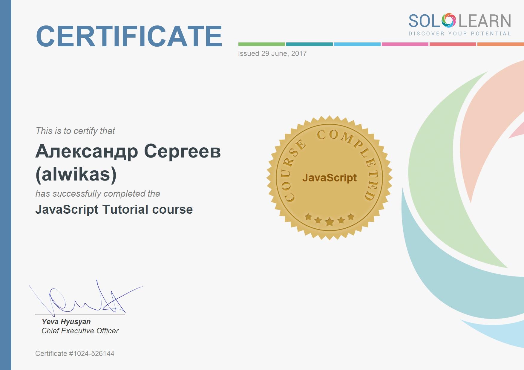 Фото Сертификат об обучении языку программирования Javascript. JavaScript — мультипарадигменный язык программирования. Поддерживает объектно-ориентированный, императивный и функциональный стили. Является реализацией языка ECMAScript (стандарт ECMA-262).  JavaScript обычно используется как встраиваемый язык для программного доступа к объектам приложений. Наиболее широкое применение находит в браузерах как язык сценариев для придания интерактивности веб-страницам.