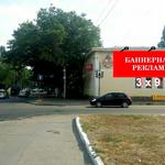 Наружная реклама, на пол Одессы одним баннером. Брандмауэр - Бигборд