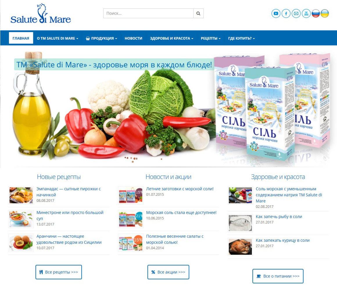 Фото Морская пищевая соль Salute di Mare™. Кроме создания сайтов и landing-page для торговой марки «Salute di Mare», я также занимался технической и информационной поддержкой.
