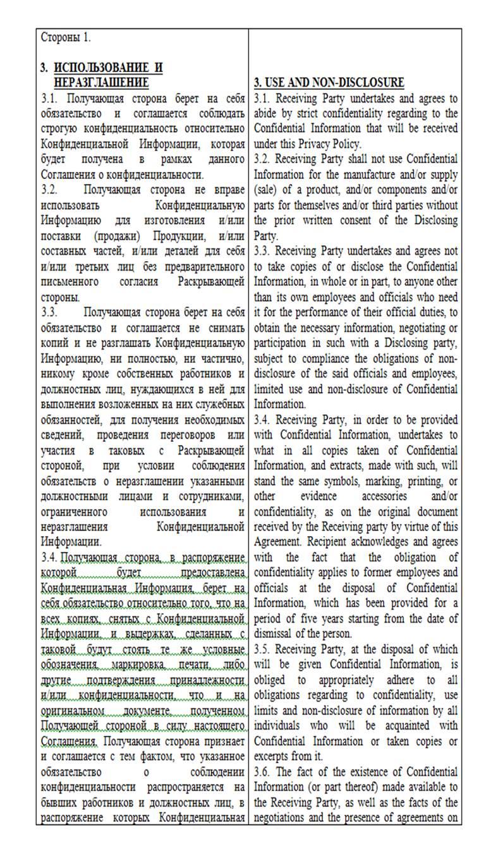 Фото Перевод с/на английский и немецкий различных документов 1