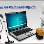 Чистка от пыли, ремонт компьютеров и ноутбуков