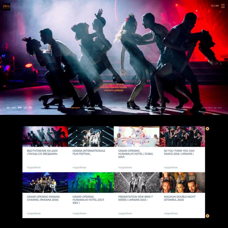 Фото Сайт, разработанный для невероятного танцевального проекта D'Arts Dance Project  Нашей команде пришлось попотеть, чтобы передать весь драйв и энергию этого коллектива!