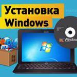 Установка и перестановка Windows