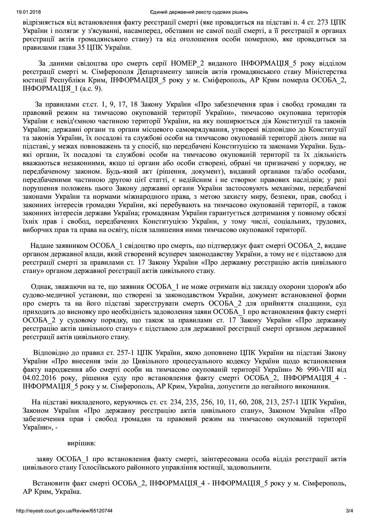 Фото Установлен юридический факт, который имеет значение - заявитель проживает на временно акупированной территории (АР Крым)