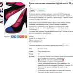 Заполнение карточки товара на примере Shafa.ua