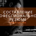 Написание резюме, подготовка к собеседованию, карьерные консультации