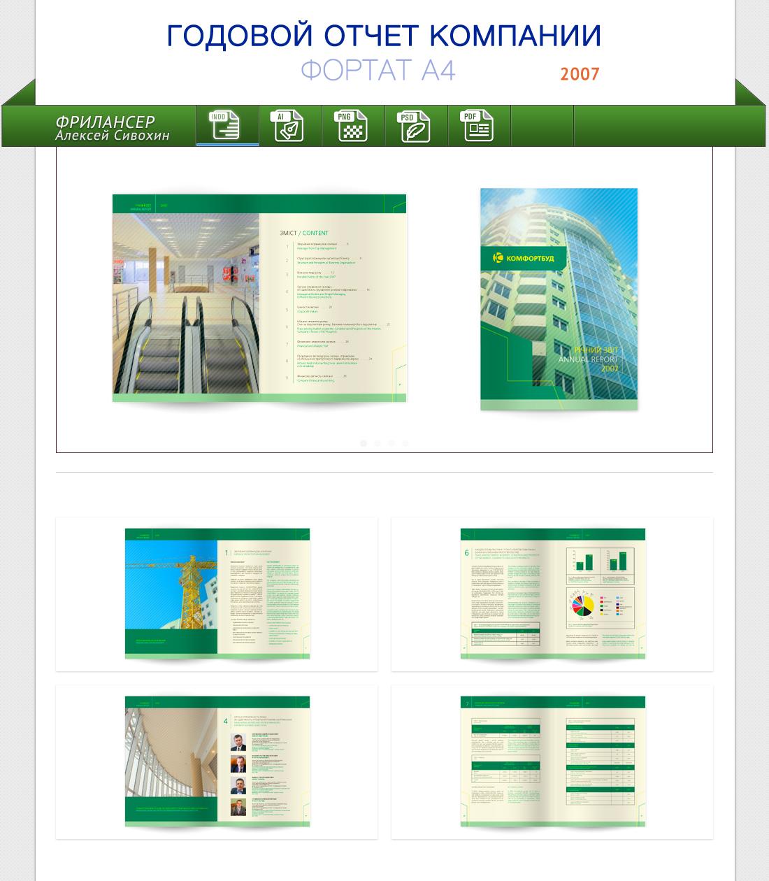 Фото Дизайн выполнен в CorelDraw. Верстка в программе InDesign CS3 | Обработка фотоснимков Photoshop CS3  Срок 1 месяц