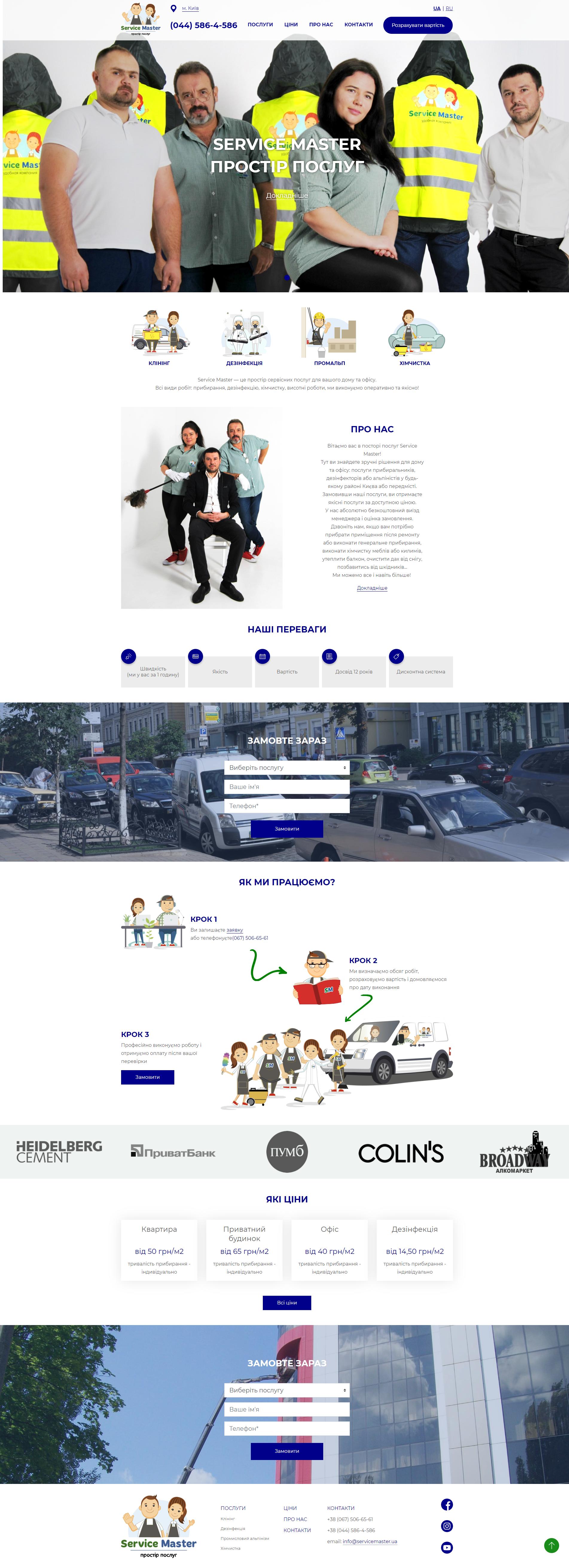 Фото Многостраничный сайт для клиннинговой компании с калькулятором услуг. Уникальный дизайн, адаптивная верстка под экраны всех устройств.