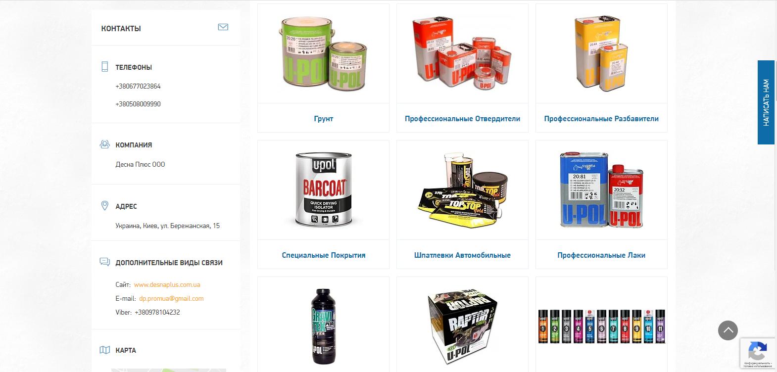 Фото Разработка магазинов для Prom.ua под ключ. Настройка рекламной кампании Pro Sale. Все виды работ по сайтам на платформе Prom.ua