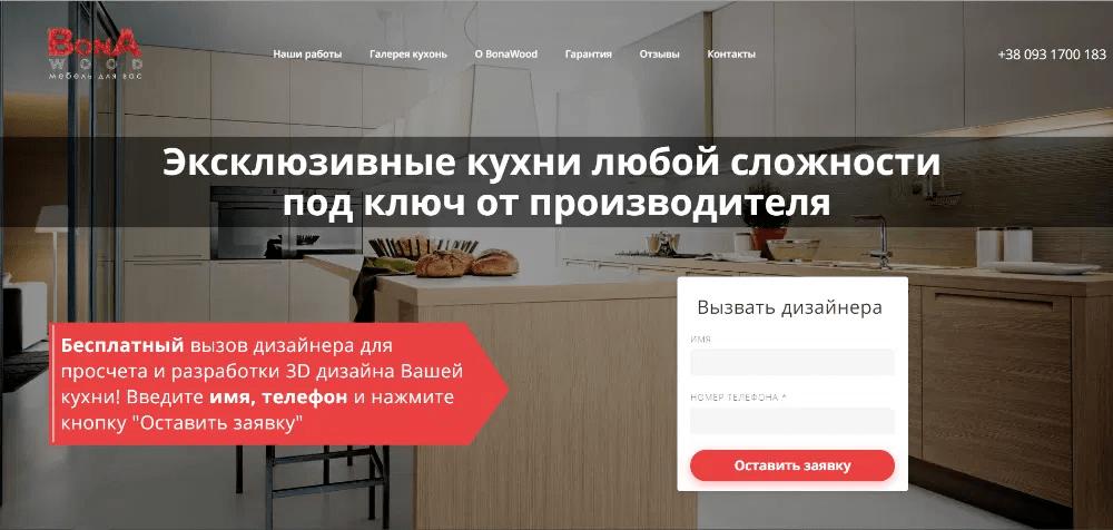 Фото Сайт для производства кухонь под ключ