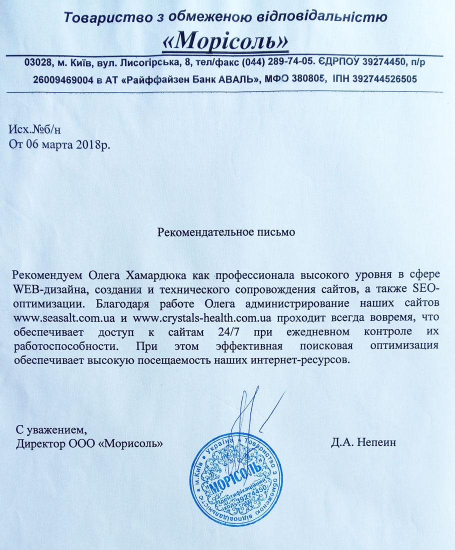 Фото Отзыв о сотрудничестве ТОВ «Морісоль». Украинская компания производящая морскую пищевую и косметическую соль.