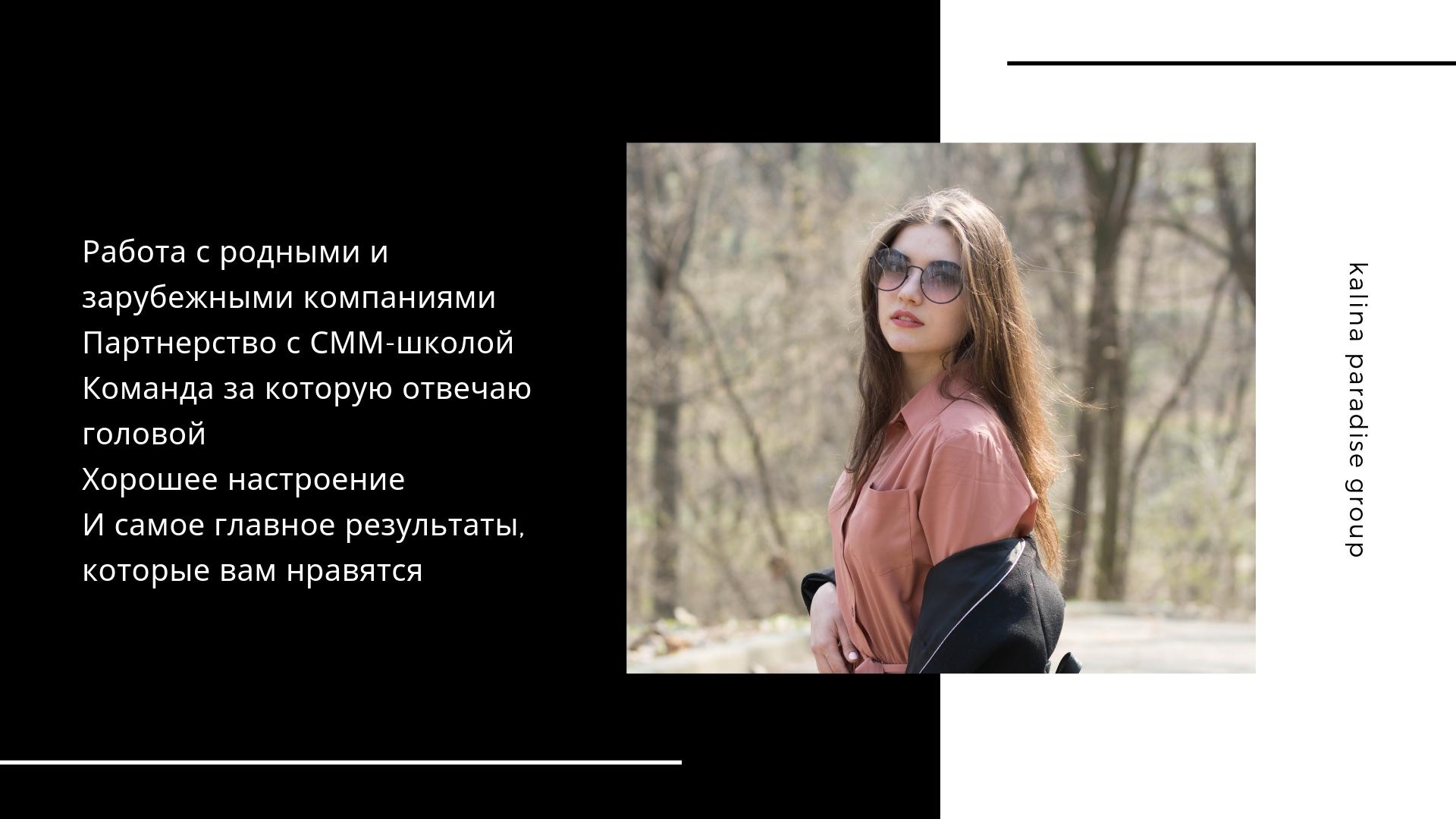Фото Первый в Украине современный и продуктивный SMM-маркетинг Партнер СММ-школы  Меня зовут Анастасия Калина. Уже несколько лет я продвигаю проекты и блоги разных масштабов в социальных сетях по всей Украине.   Что я имею ввиду? Мои клиенты очень разные и начинаются от магазинов и блогов Академий и не останавливаются на социальных сетях ресторанов и всеукраинской организации ветеринарных лекарств.   Уже сейчас я набираю команду для нового и очень сильного проекта по Украине.  А если ты предприниматель или просто развиваешь свой блог, то со мной можешь найти решение всех вопросов по социальным сетям быстро и без вопросов.  Вела проекты с нуля и создавала продажи еще до открытия.