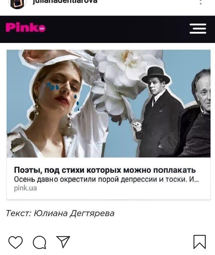 Фото Текст для Pink.ua