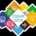 Создание сайтов+,электронная коммерция, продвижение