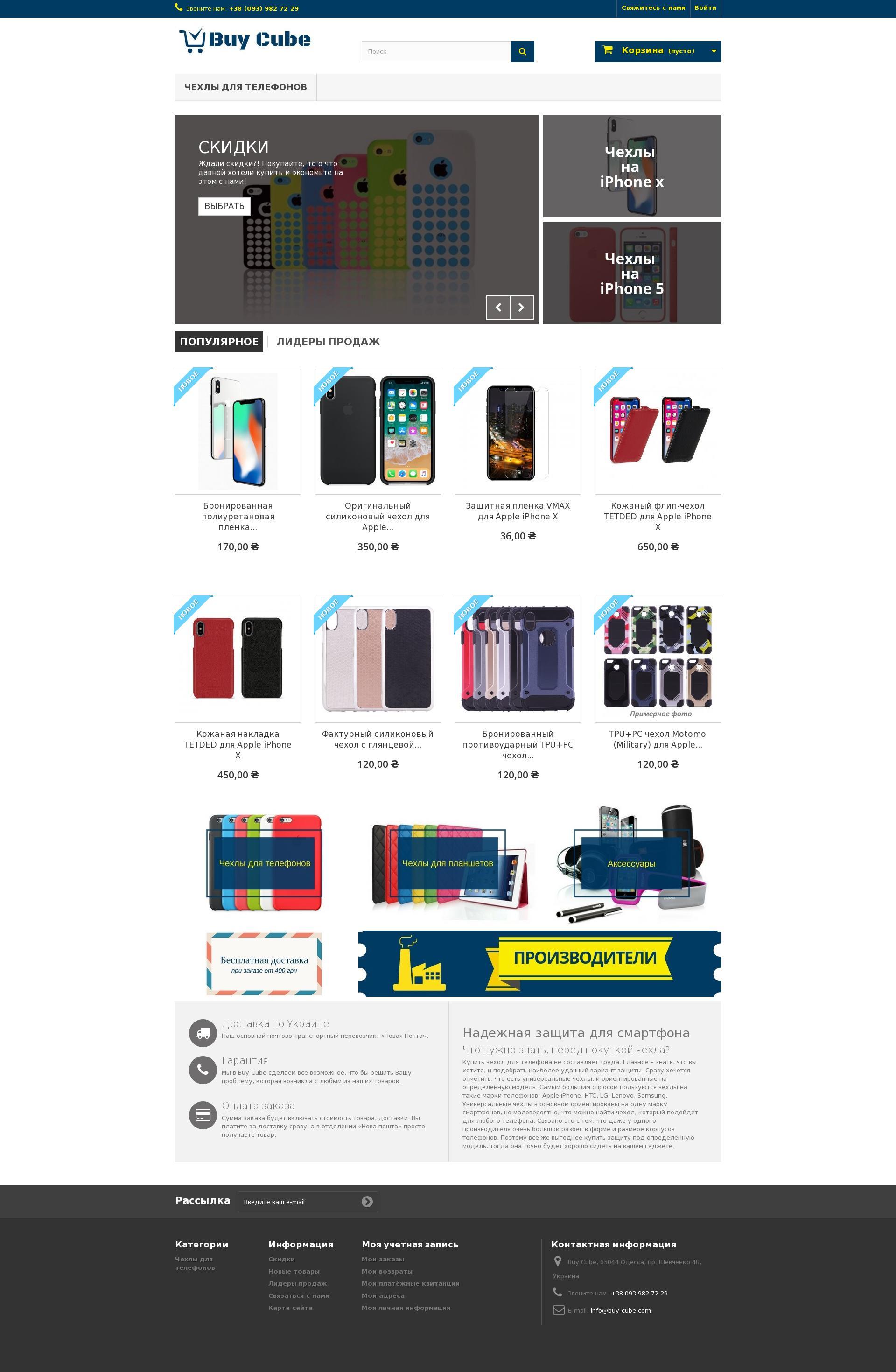 Фото Создание сайта для интернет-магазина мобильных аксессуаров «Buy Cube»