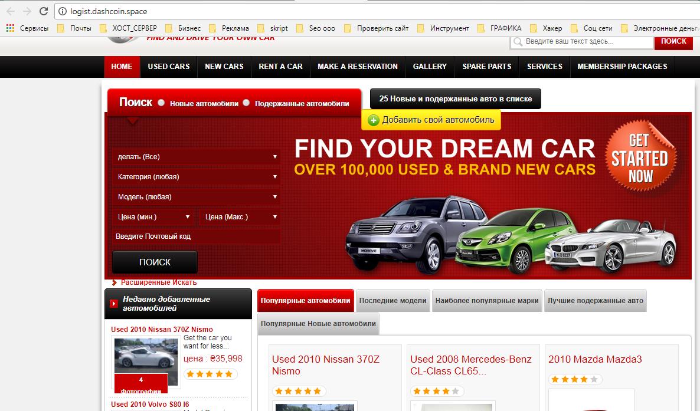 Фото Сайт для продажи автомобилей б/у. Сделан и наполнен за 15 дней