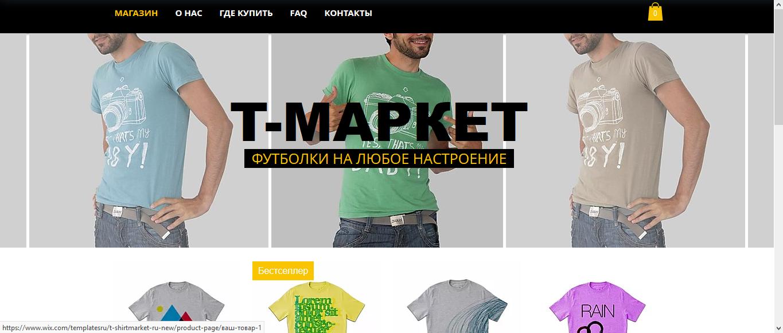 Фото Создание интернет-магазина по продаже одежды с нуля