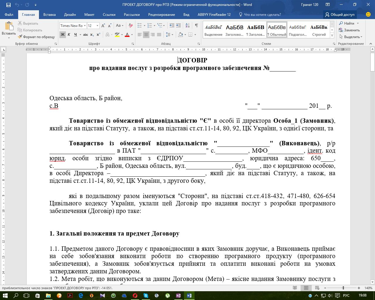 Фото Договор о предоставлении услуг на разработку программного обеспечения  1