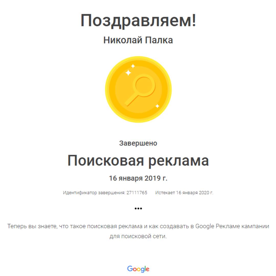 Фото Поисковая Настройка Google Adwords