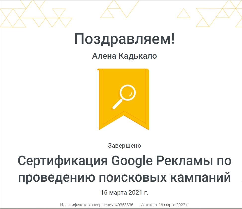 Фото Сертификация Google рекламы по проведению поисковых кампаний.