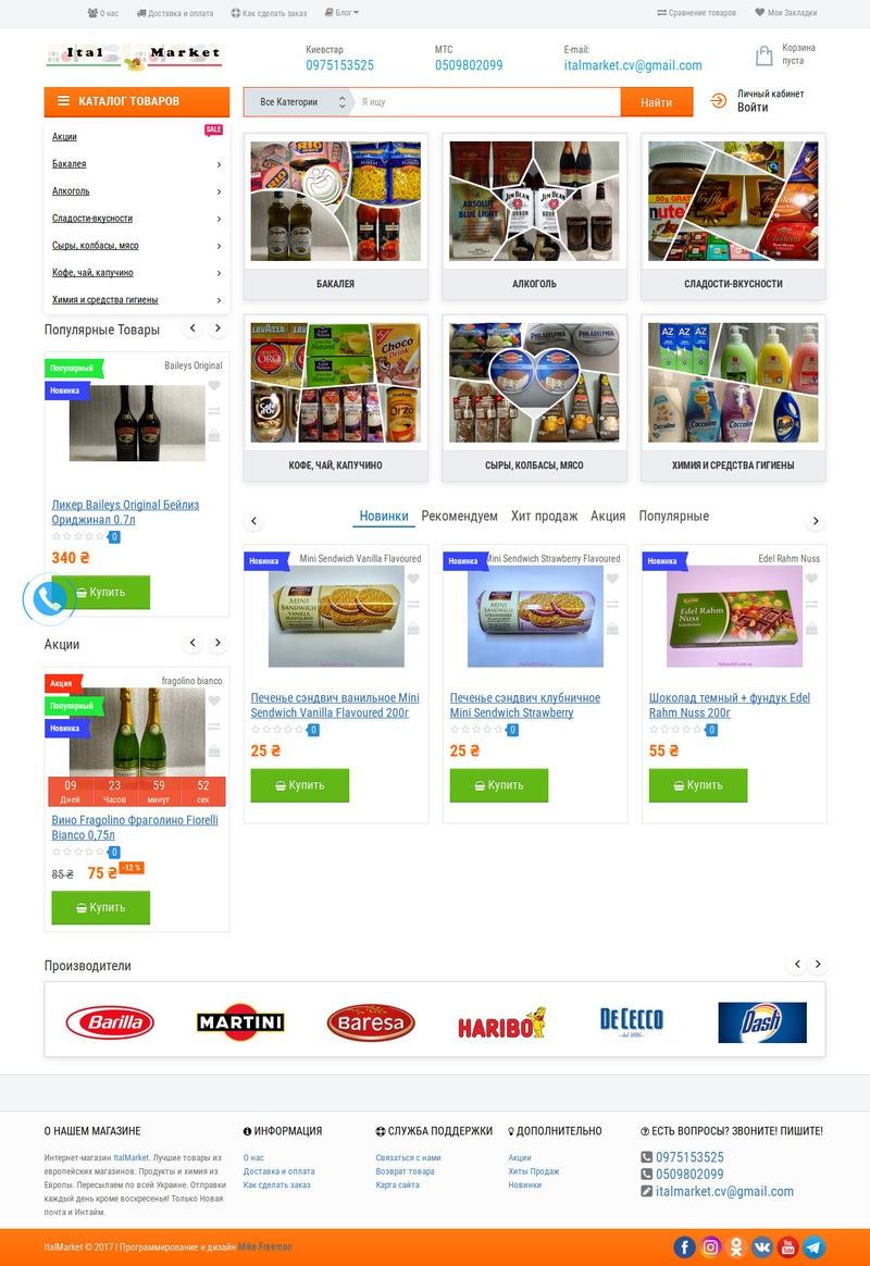 Фото Интернет-магазин товаров из Европы. Время на разработку - 2 недели.