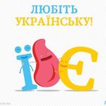 Репетитор української мови