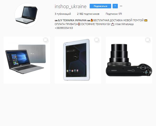 Фото Продвижение в Instagram: INSTA PRO 1