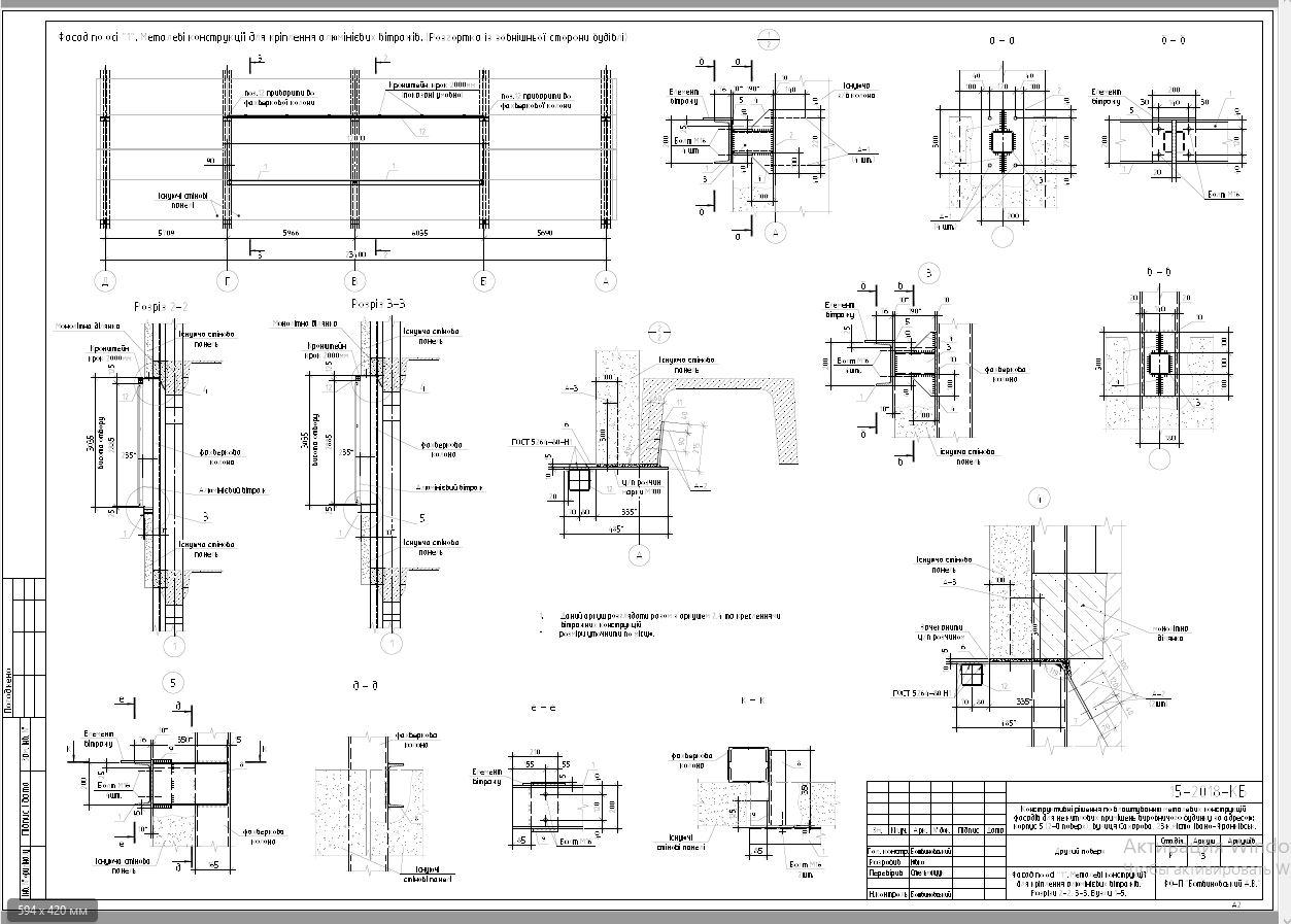 Фото Конструктивные решения, по установлению фасадных ветражных окон.