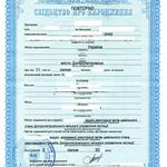 идентификационный код для ребенка, гражданина Украины, иностранца