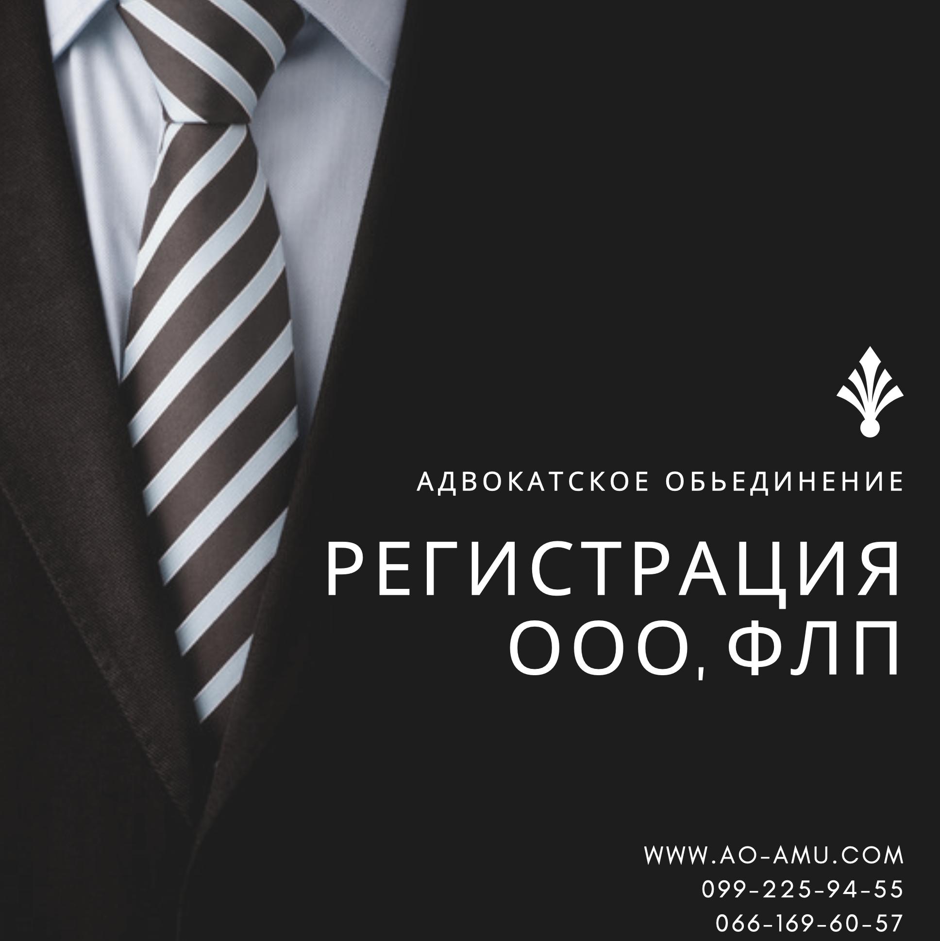 Фото РЕГИСТРАЦИЯ ООО, ФЛП