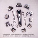 Профессиональная заточка и ремонт машинок для стрижки животных и людей.