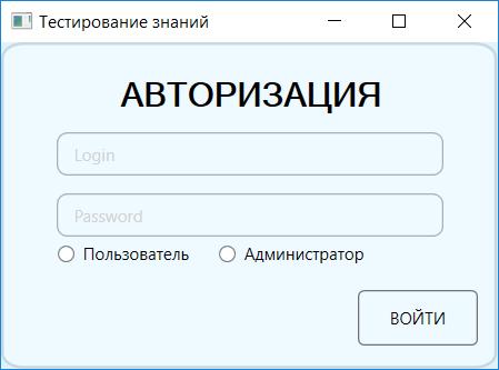 Фото Форма авторизации, сделана на с#, WPF