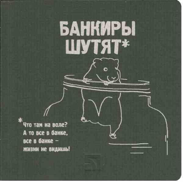 Фото Книга Банкиры шутят. От идеи до печати.