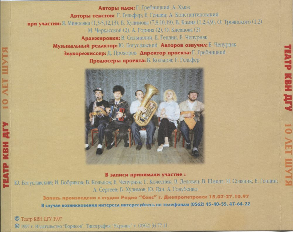 Фото Театр КВН ДГУ. Аудио CD. Автор идеи и директор проекта.