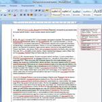 Редактура (корректура) текстов