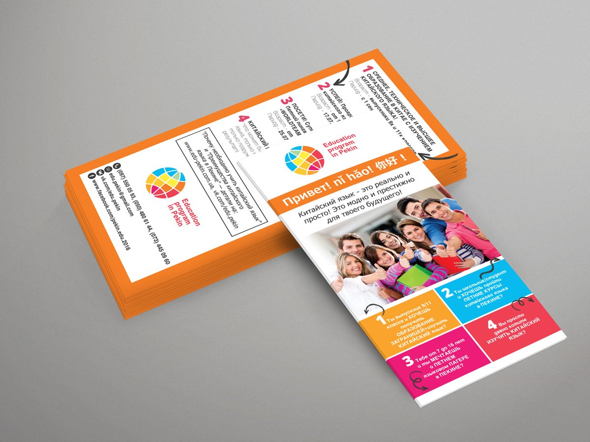 Фото Яркая и красочная листовка для Education Рrogram in Pekin подробно рассказывающая об образовании в Китае.