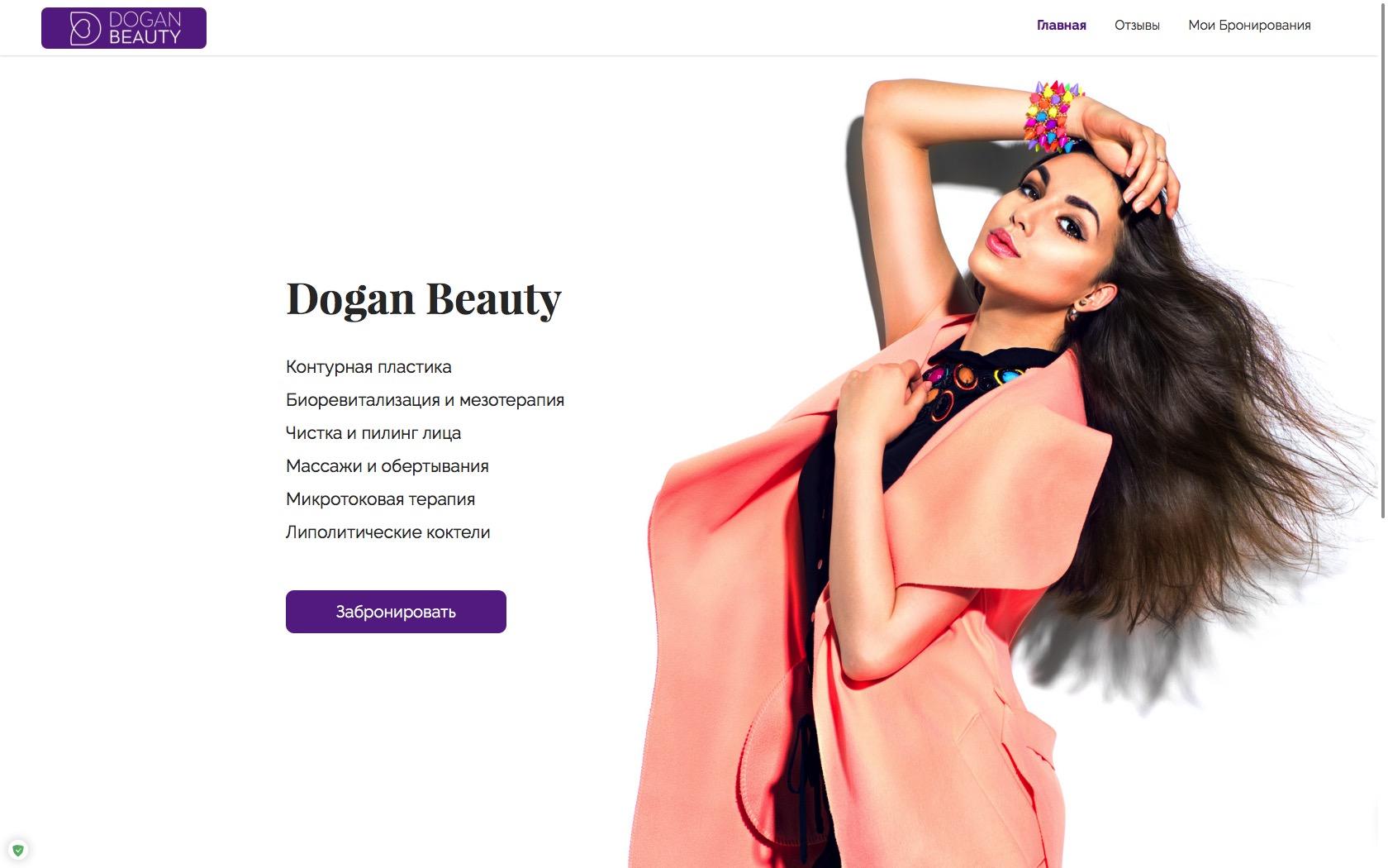 Фото Сайт для салона красоты в Киеве.