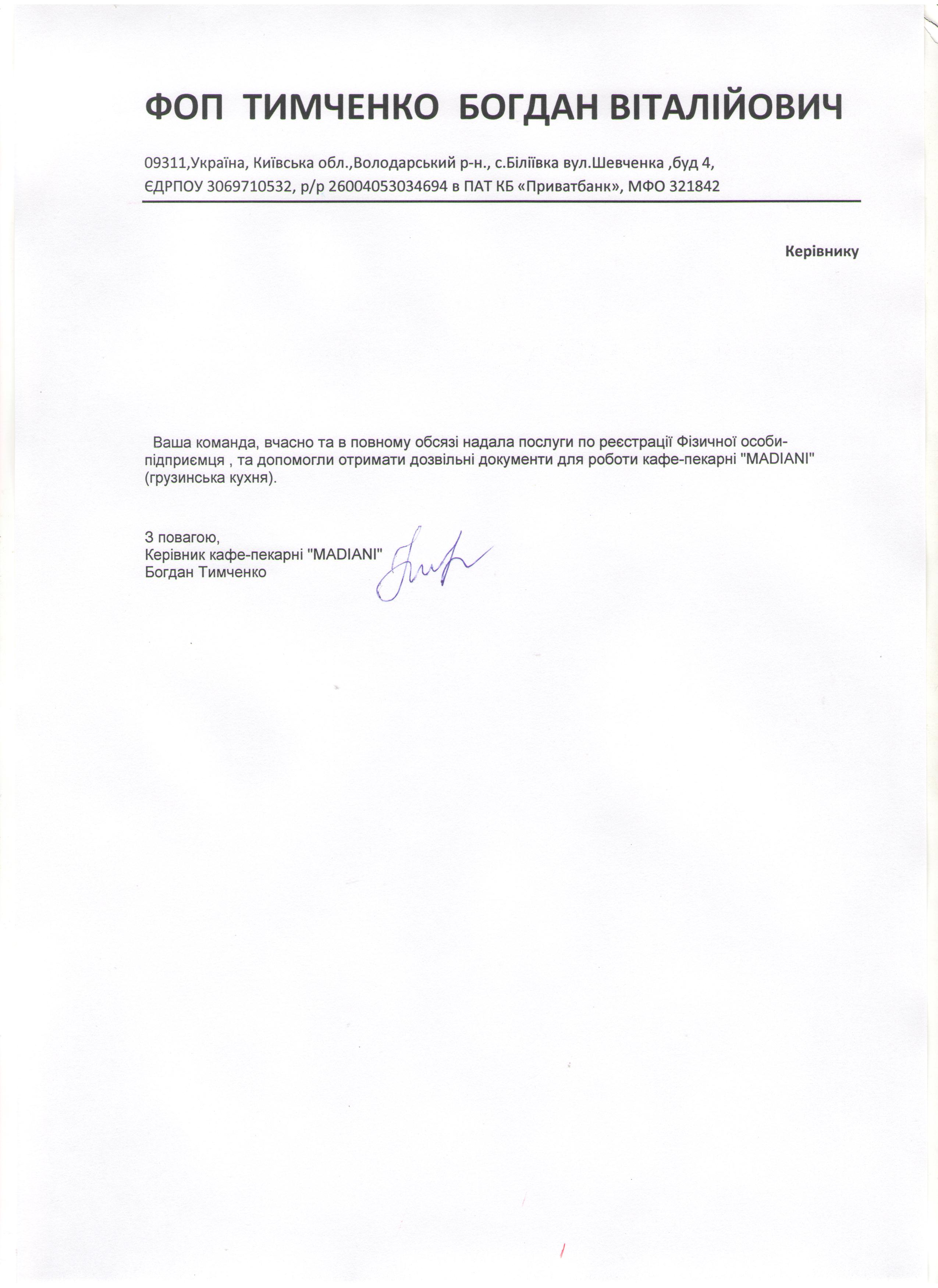 Фото Услуги бухгалтера для ФОП и ООО в г. Киев. Удаленный бухгалтер 3