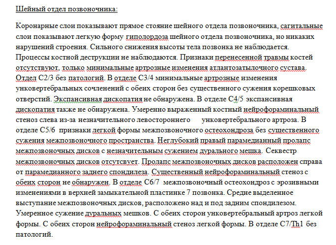 Фото Фрагмент медицинского перевода с немецкого на русский.
