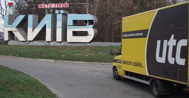 Фото Перевозка мебели и вещей Кривой Рог- Киев