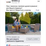 Реклама в фейсбуке и instagram