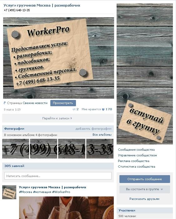 Фото SMM, СММ 'щик, контентщик, оформление групп, пабликов Вконтакте. 2