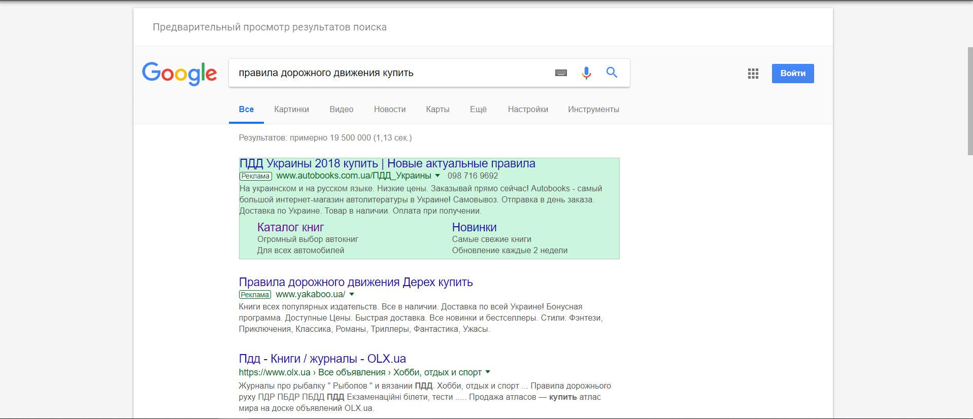 Фото Качественно настрою контекстную рекламу Adwords (Google реклама) 2