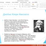 Создание презентация PowerPoint