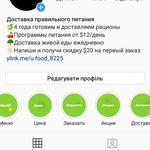 Предлагаю услуги по Instagram-маркетингу:
