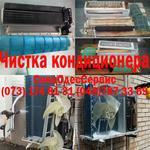 Сервисное обслуживание кондиционеров в Одессе