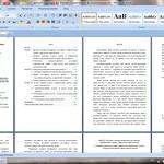 Пишу любые виды работ в сфере права