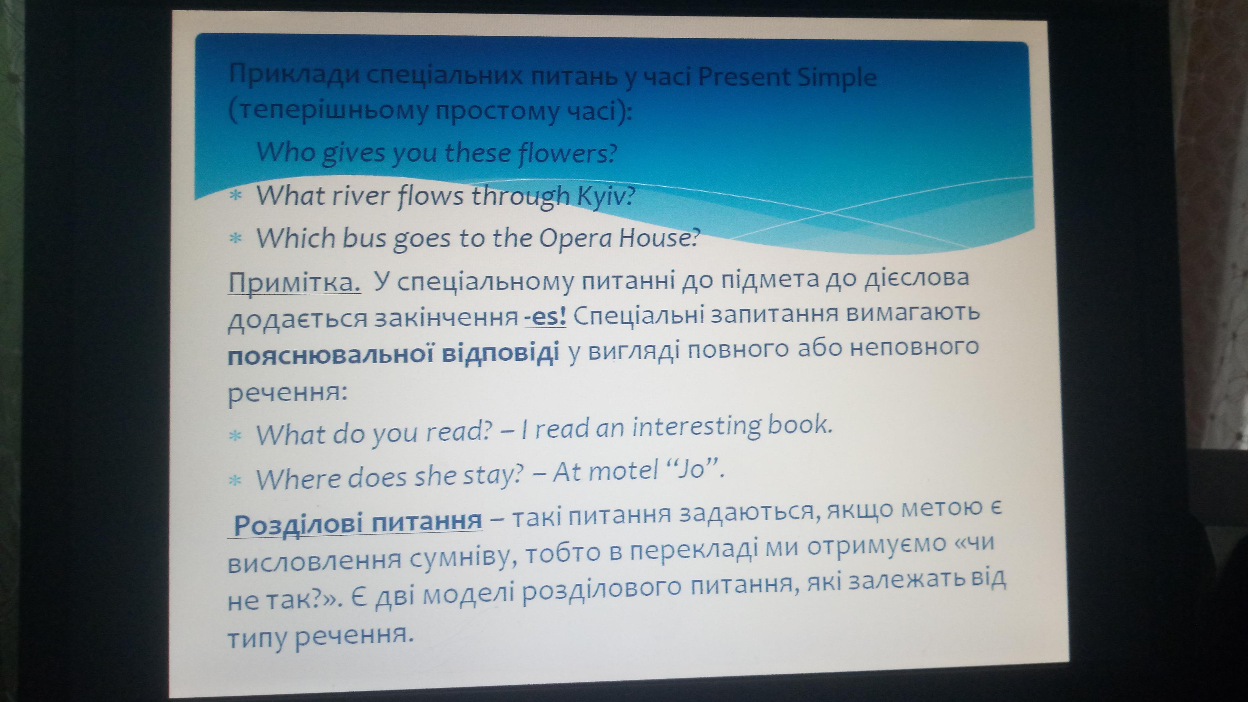 Фото Приклади відповіді на запитання