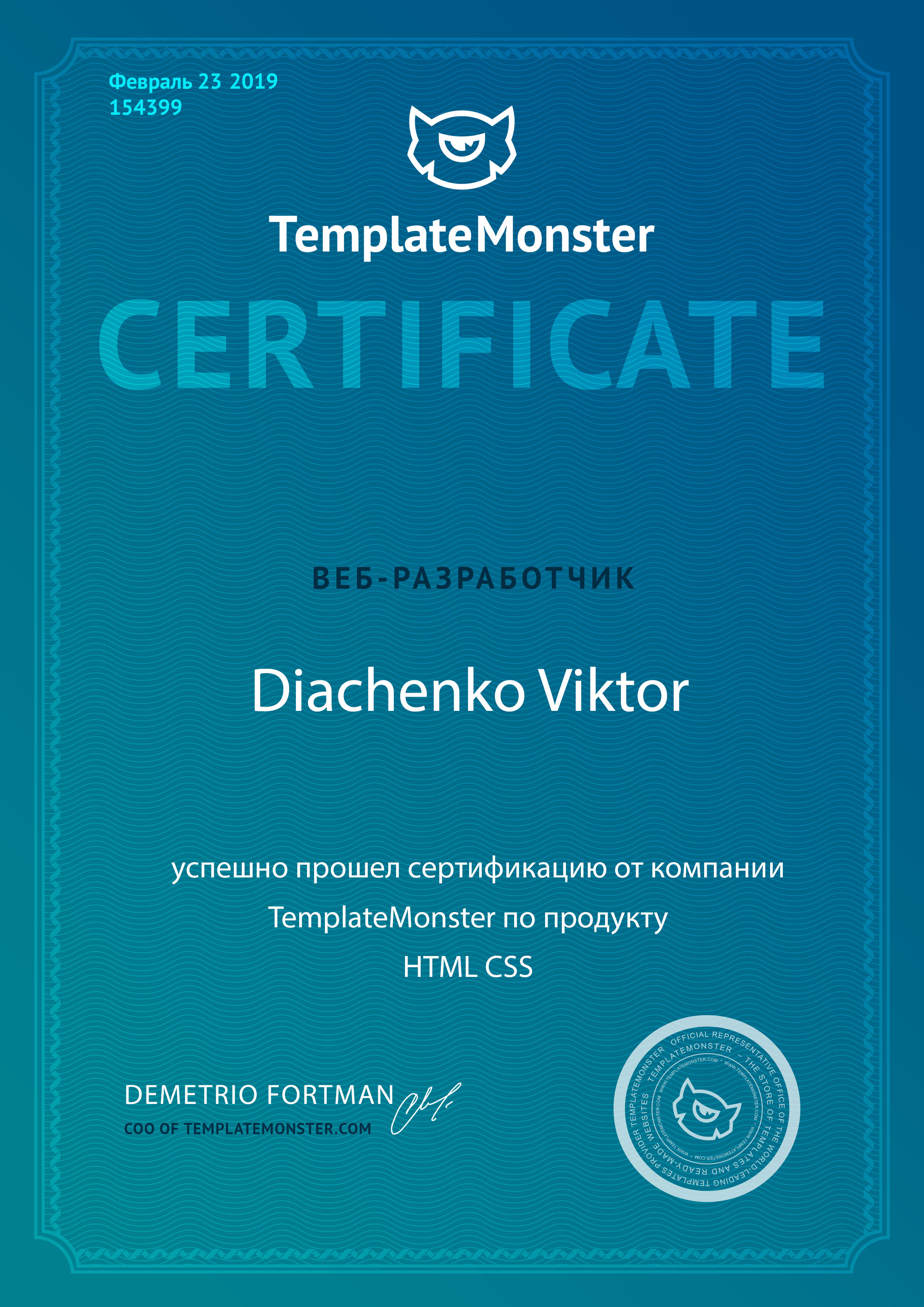 Фото Certification TemplateMonster HTML CSS